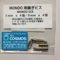 MONDO 用継ぎビス