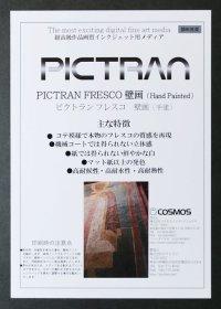 ピクトラン フレスコ壁画/A4/2枚入り