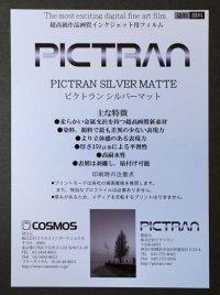 ピクトラン シルバーマット/A3/2枚入り