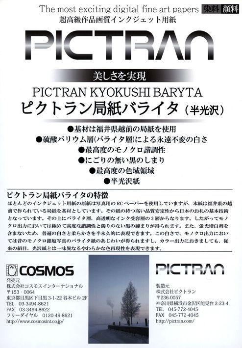 ピクトラン局紙バライタ 24インチ 610mmx15m ロール紙 cosmos online